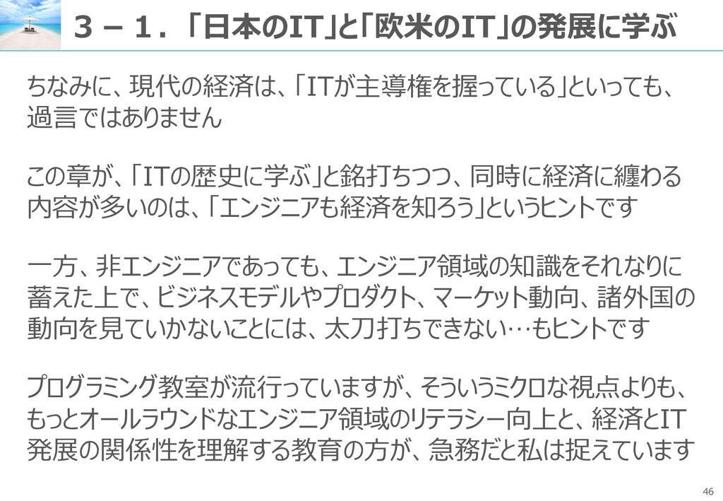 46 3-1.「日本のIT」と「欧米のIT」の発展に学ぶ ちなみに、現代の経済は、「ITが主導...