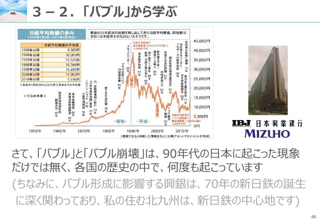 48 3-2.「バブル」から学ぶ さて、「バブル」と「バブル崩壊」は、90年代の日本に起こった...