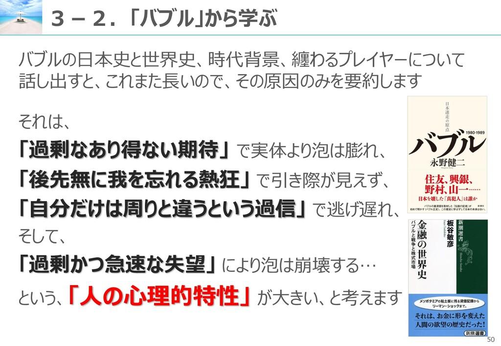 50 3-2.「バブル」から学ぶ バブルの日本史と世界史、時代背景、纏わるプレイヤーについて ...