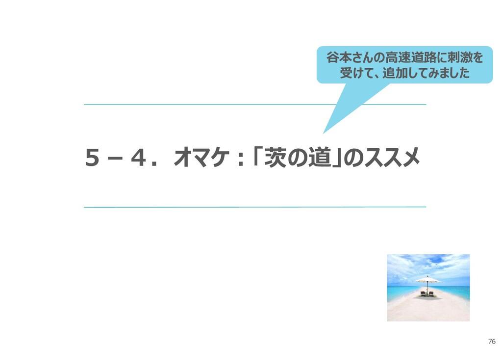 76 5-4.オマケ:「茨の道」のススメ 谷本さんの高速道路に刺激を 受けて、追加してみました