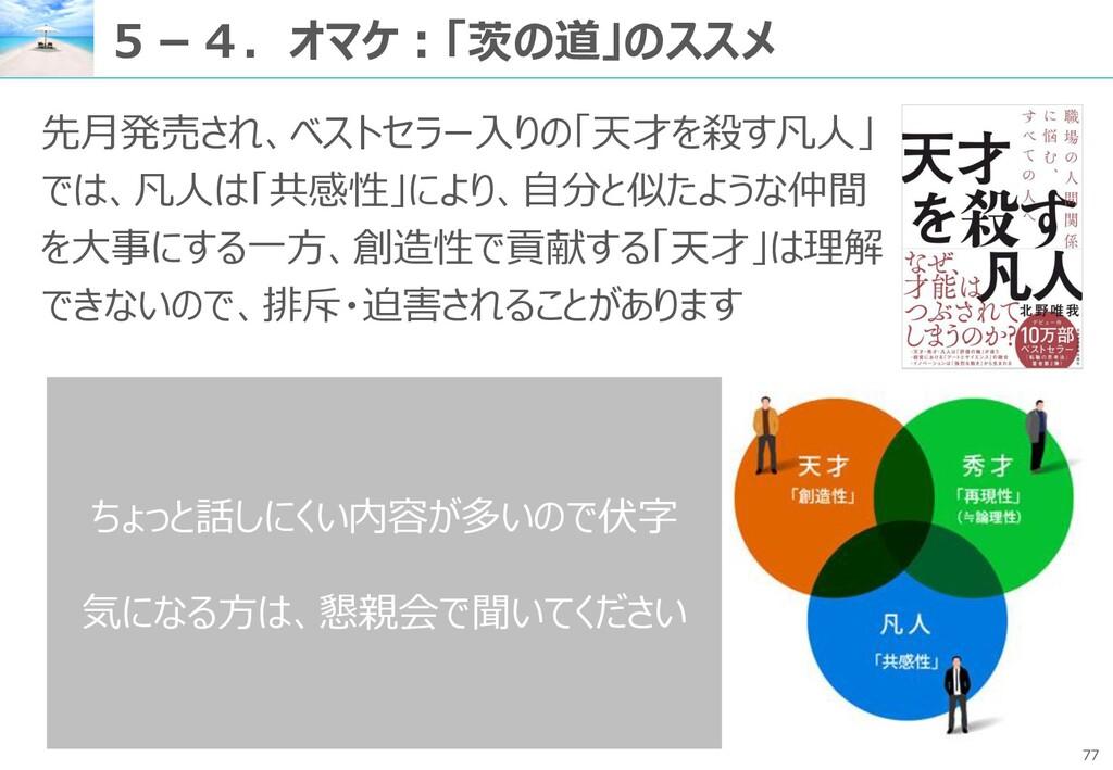 77 5-4.オマケ:「茨の道」のススメ 先月発売され、ベストセラー入りの「天才を殺す凡人」 ...