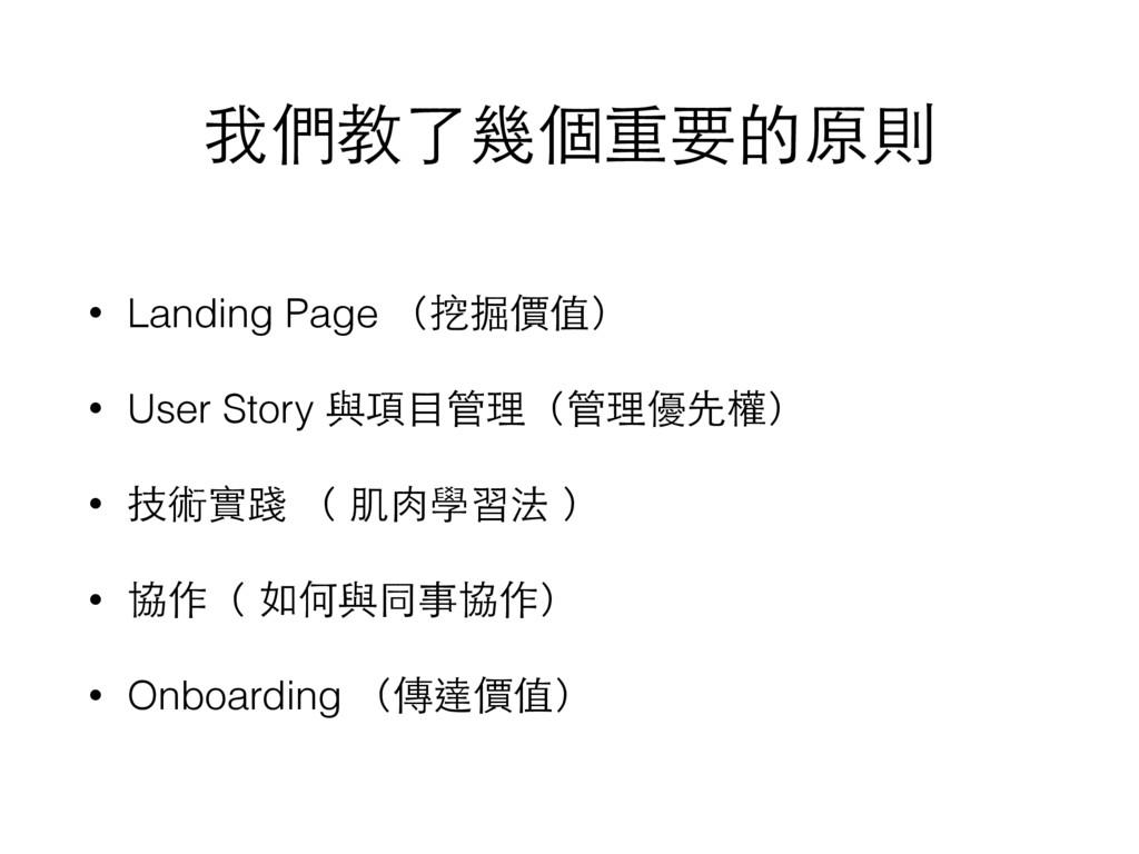 我們教了幾個重要的原則 • Landing Page (挖掘價值) • User Story ...