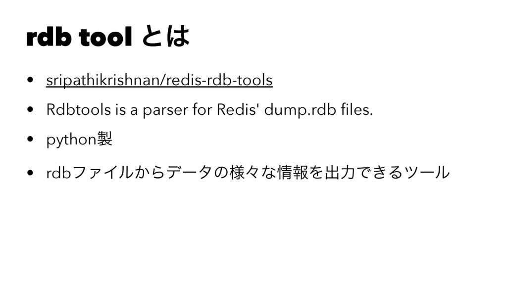 rdb tool ͱ • sripathikrishnan/redis-rdb-tools ...