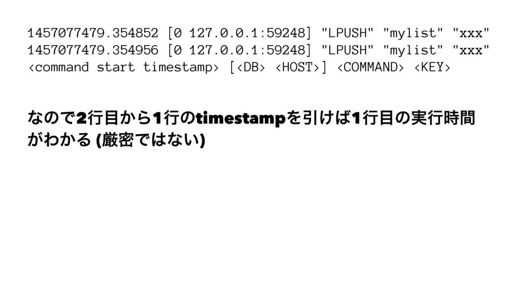 """1457077479.354852 [0 127.0.0.1:59248] """"LPUSH"""" """"..."""