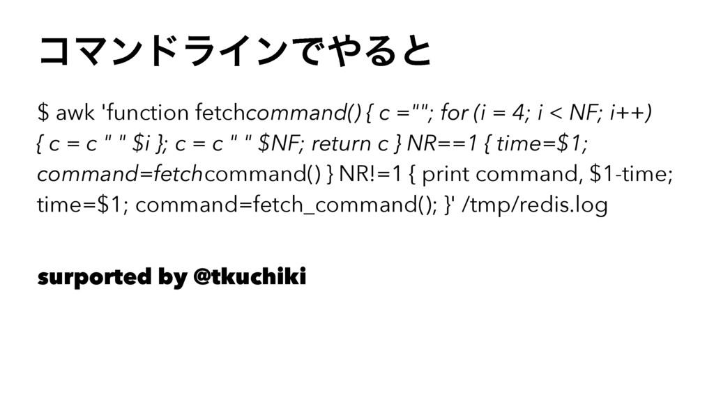 ίϚϯυϥΠϯͰΔͱ $ awk 'function fetchcommand() { c ...