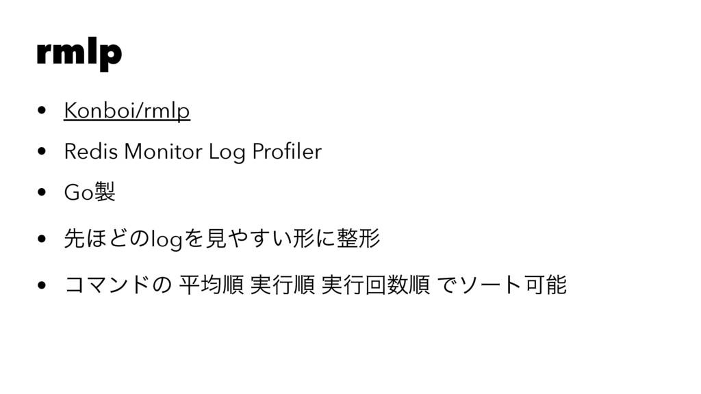 rmlp • Konboi/rmlp • Redis Monitor Log Profiler ...