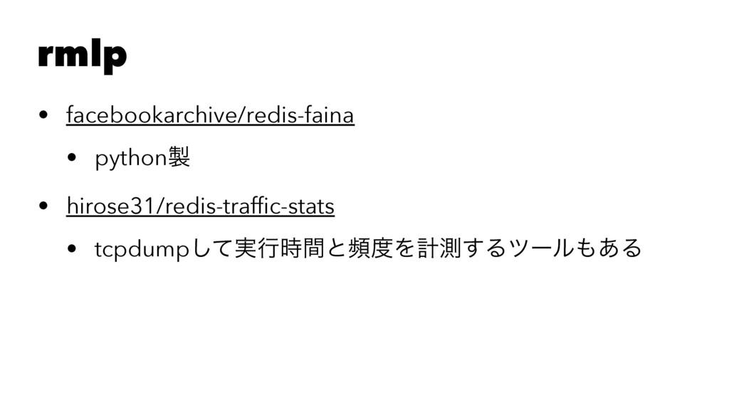 rmlp • facebookarchive/redis-faina • python • ...
