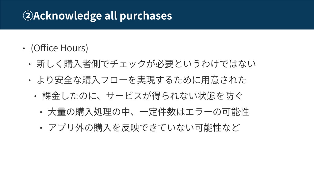 Acknowledge all purchases (O ce Hours)