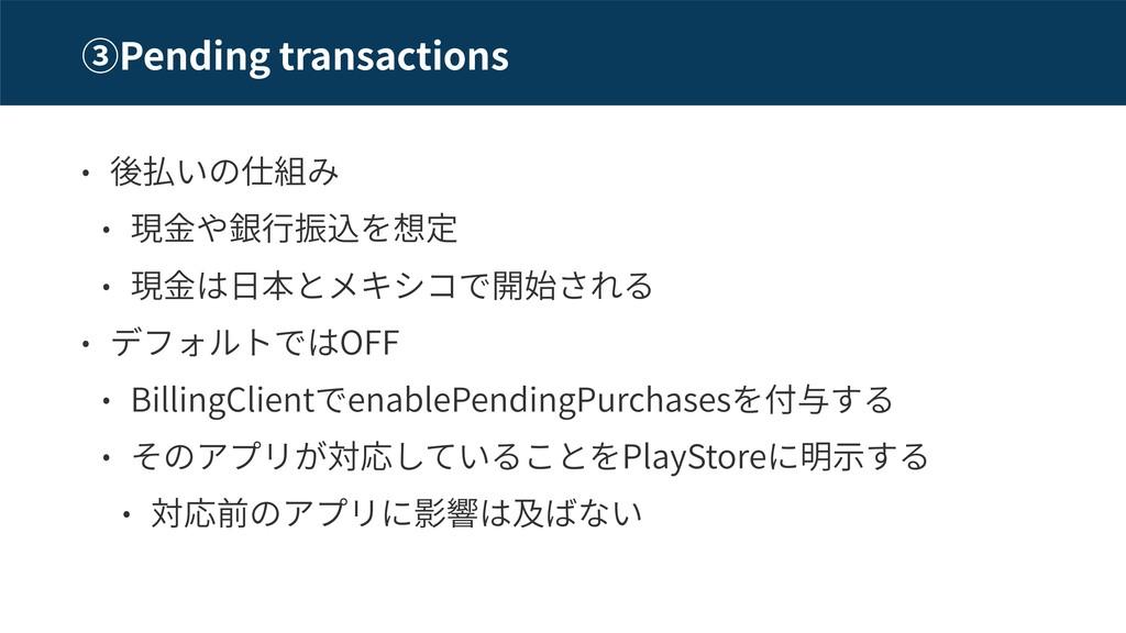 Pending transactions OFF BillingClient enablePe...