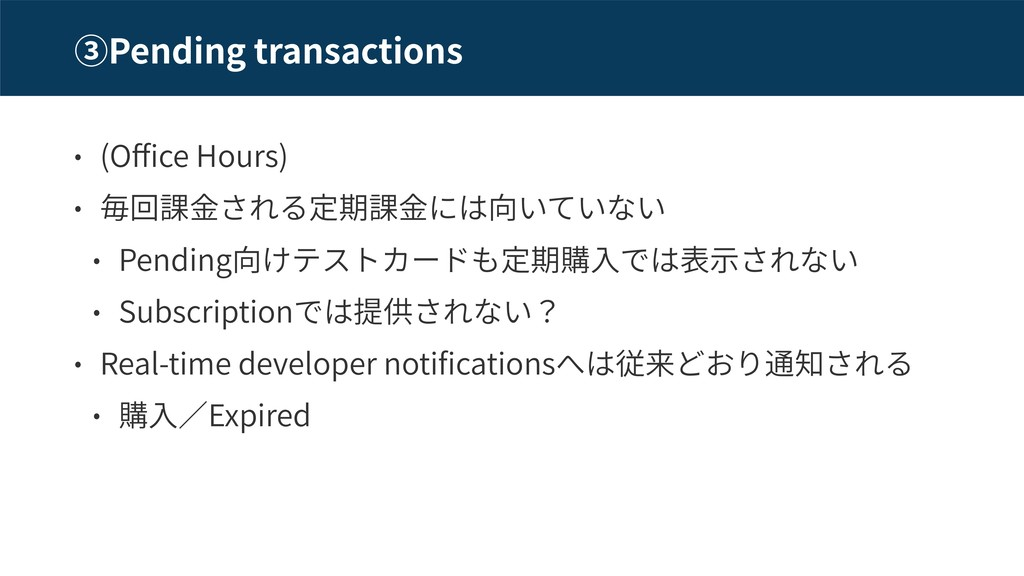 Pending transactions (O ce Hours) Pending Subsc...