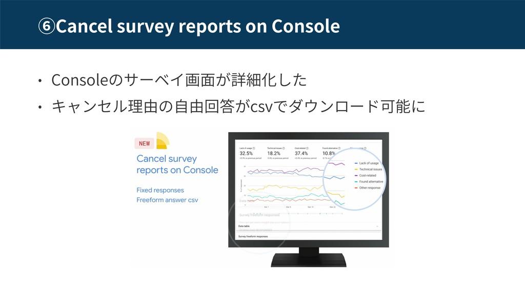 Cancel survey reports on Console Console csv