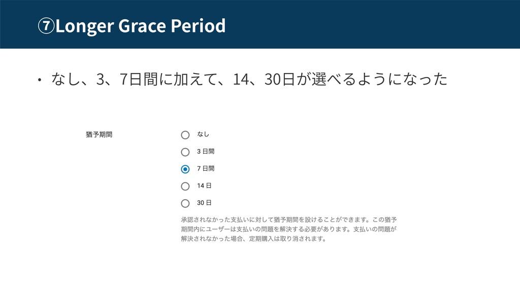 Longer Grace Period 3 7 14 30