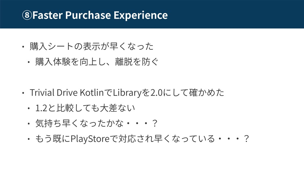 Faster Purchase Experience Trivial Drive Kotlin...