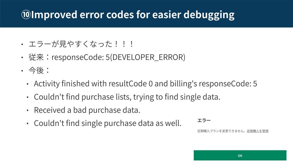 Improved error codes for easier debugging respo...