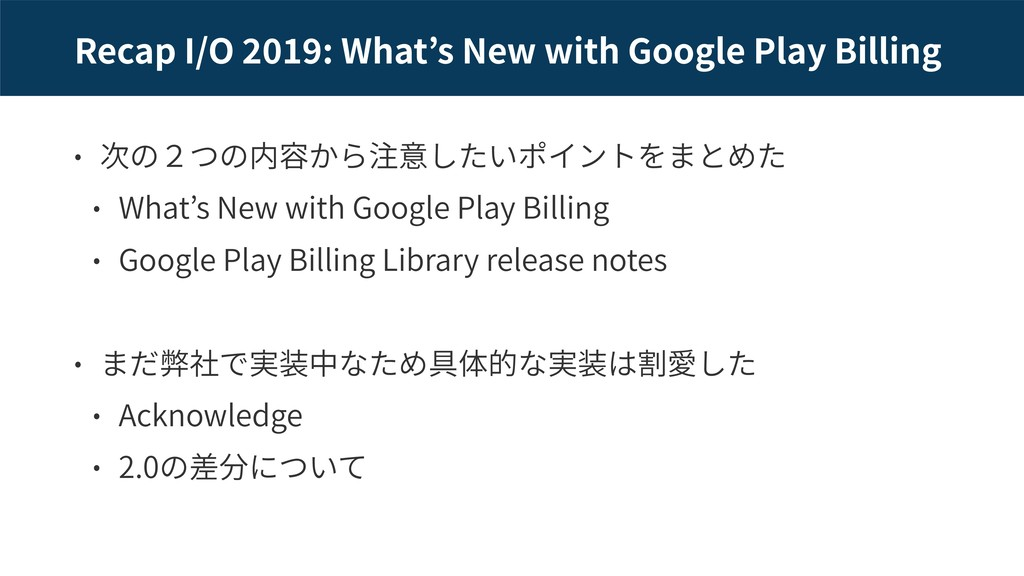 Recap I/O : What s New with Google Play Billing...