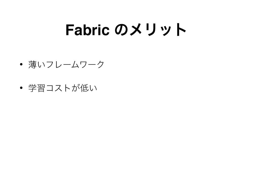 Fabric ͷϝϦοτ • ബ͍ϑϨʔϜϫʔΫ • ֶशίετ͕͍