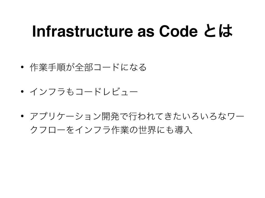 Infrastructure as Code ͱ • ࡞ۀखॱ͕શ෦ίʔυʹͳΔ • Πϯϑ...