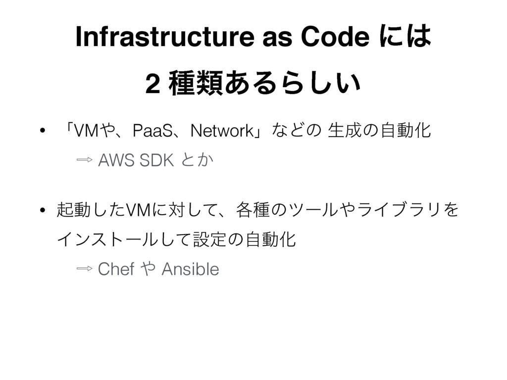 Infrastructure as Code ʹ 2 छྨ͋ΔΒ͍͠ • ʮVMɺPaa...