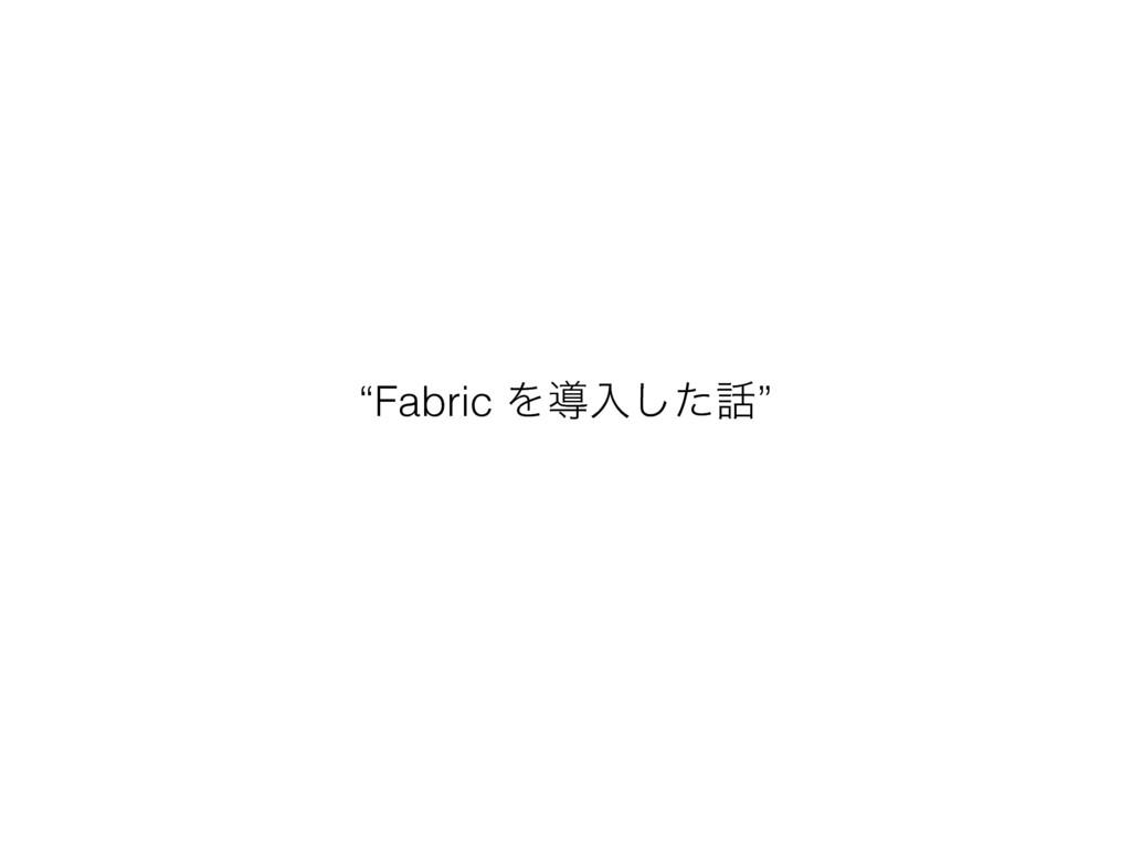"""Fabric Λಋೖͨ͠"""