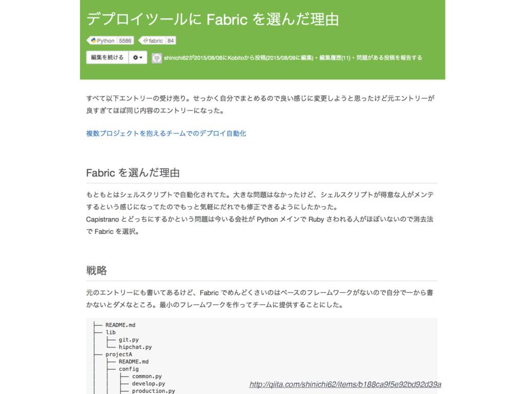 http://qiita.com/shinichi62/items/b188ca9f5e92b...