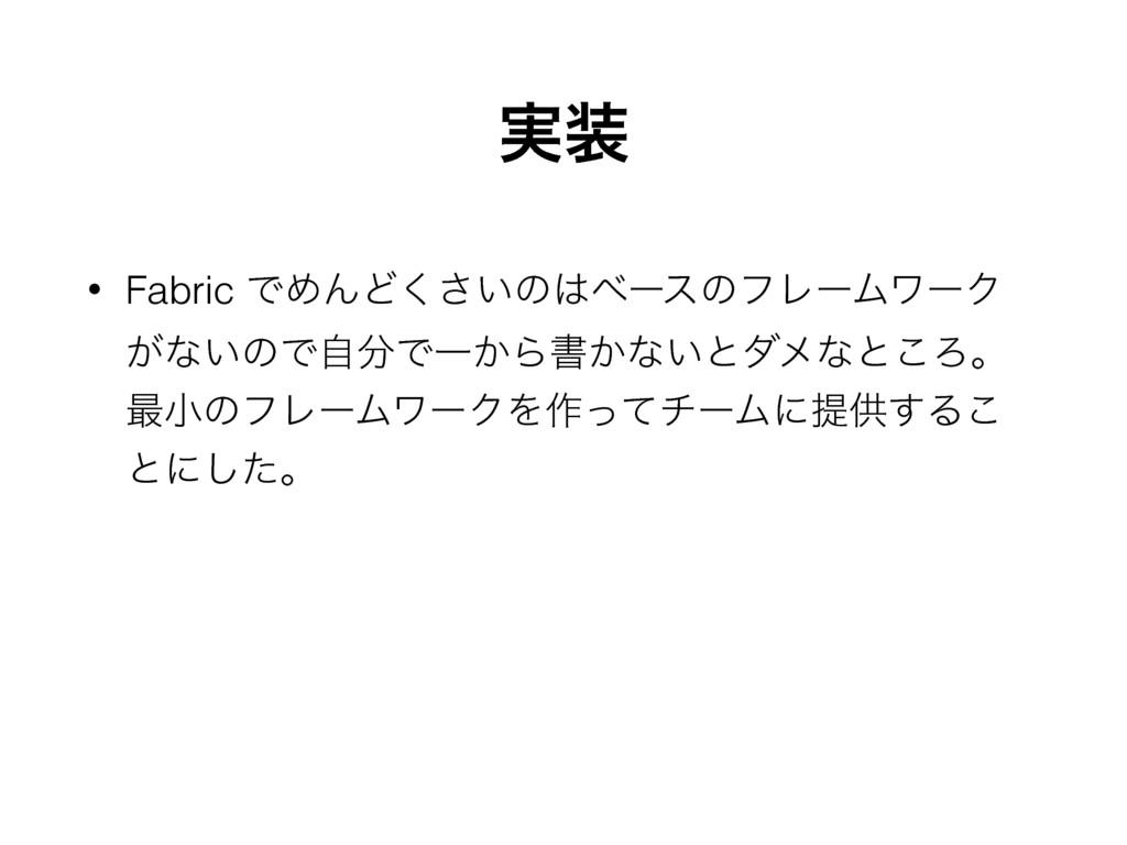 ࣮ • Fabric ͰΊΜͲ͍͘͞ͷϕʔεͷϑϨʔϜϫʔΫ ͕ͳ͍ͷͰࣗͰҰ͔Βॻ͔ͳ...