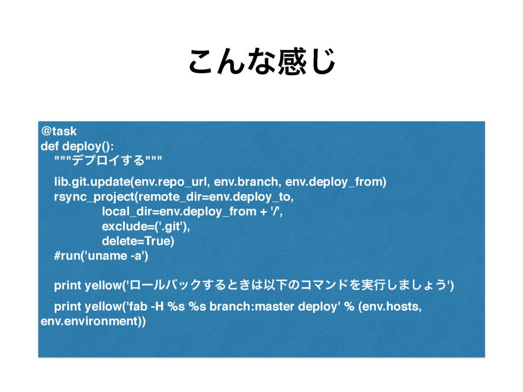 "͜Μͳײ͡ @task def deploy(): """"""σϓϩΠ͢Δ"""""" lib.git...."