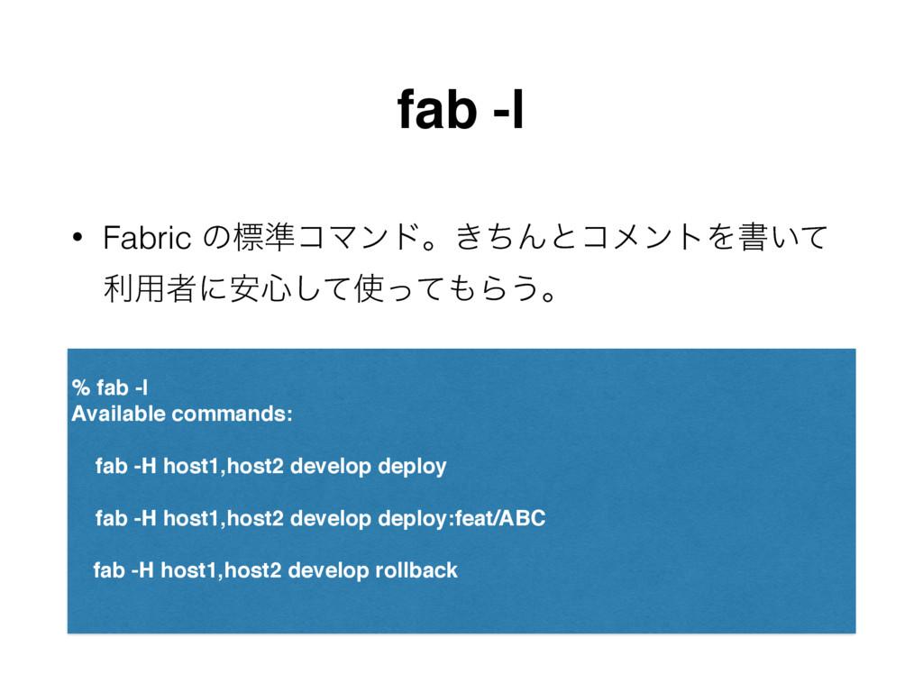fab -l • Fabric ͷඪ४ίϚϯυɻ͖ͪΜͱίϝϯτΛॻ͍ͯ ར༻ऀʹ҆৺ͯͬ͠...