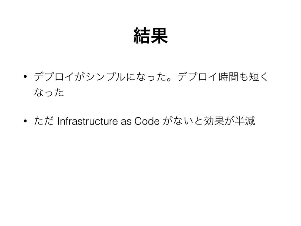 ݁Ռ • σϓϩΠ͕γϯϓϧʹͳͬͨɻσϓϩΠؒ͘ ͳͬͨ • ͨͩ Infrastru...