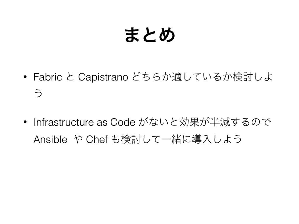 ·ͱΊ • Fabric ͱ Capistrano ͲͪΒ͔ద͍ͯ͠Δ͔ݕ౼͠Α ͏ • In...
