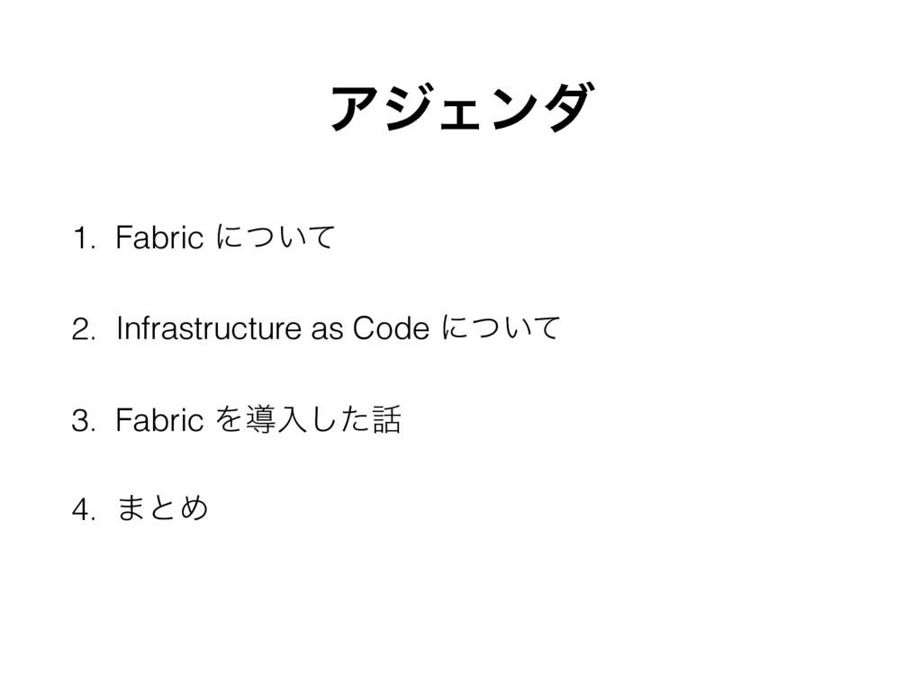 ΞδΣϯμ 1. Fabric ʹ͍ͭͯ 2. Infrastructure as Code ...