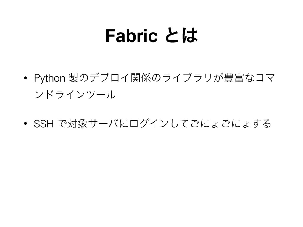 Fabric ͱ • Python ͷσϓϩΠؔͷϥΠϒϥϦ͕๛ͳίϚ ϯυϥΠϯπʔ...