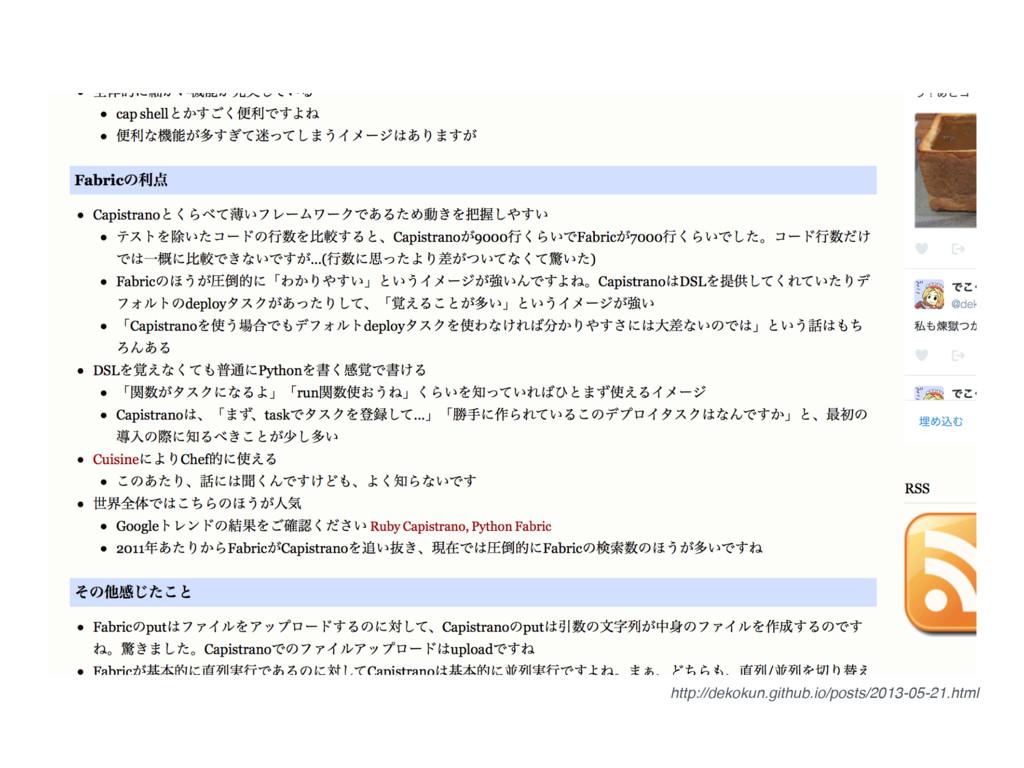 http://dekokun.github.io/posts/2013-05-21.html