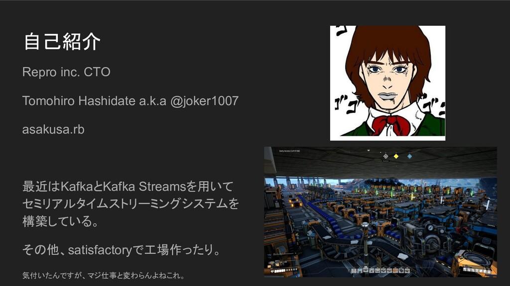 自己紹介 Repro inc. CTO Tomohiro Hashidate a.k.a @j...