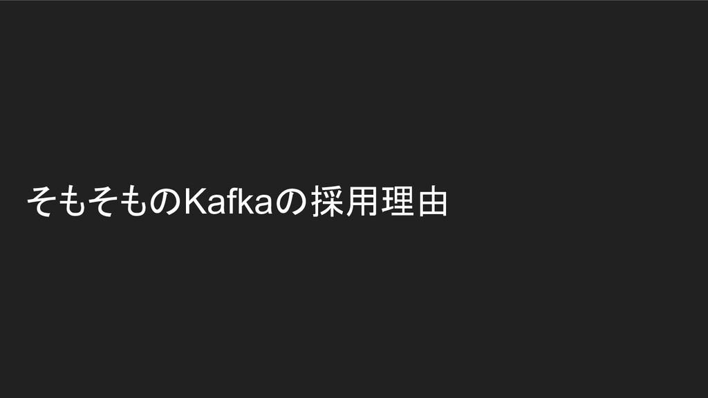 そもそものKafkaの採用理由