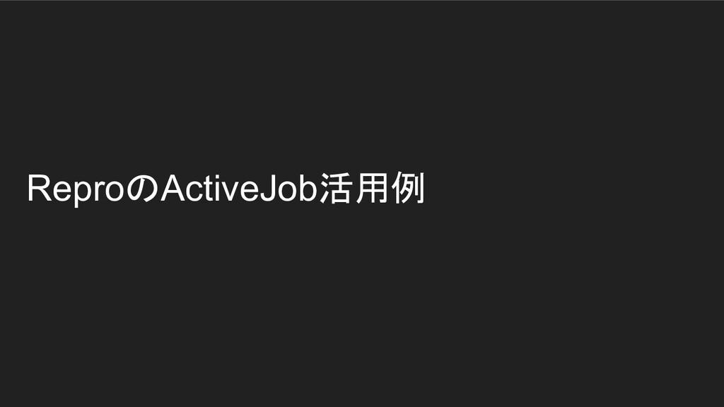 ReproのActiveJob活用例
