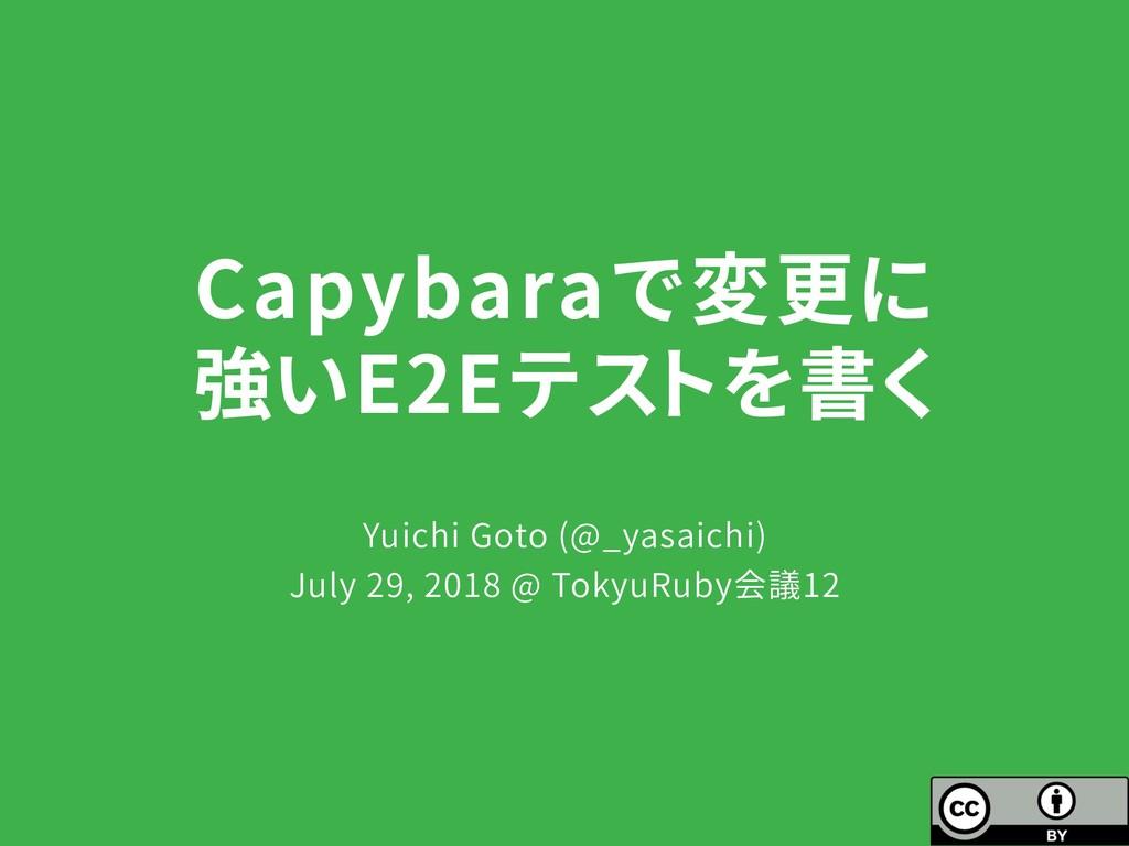 Capybaraで変更に 強いE2Eテストを書く Yuichi Goto (@_yasaic...