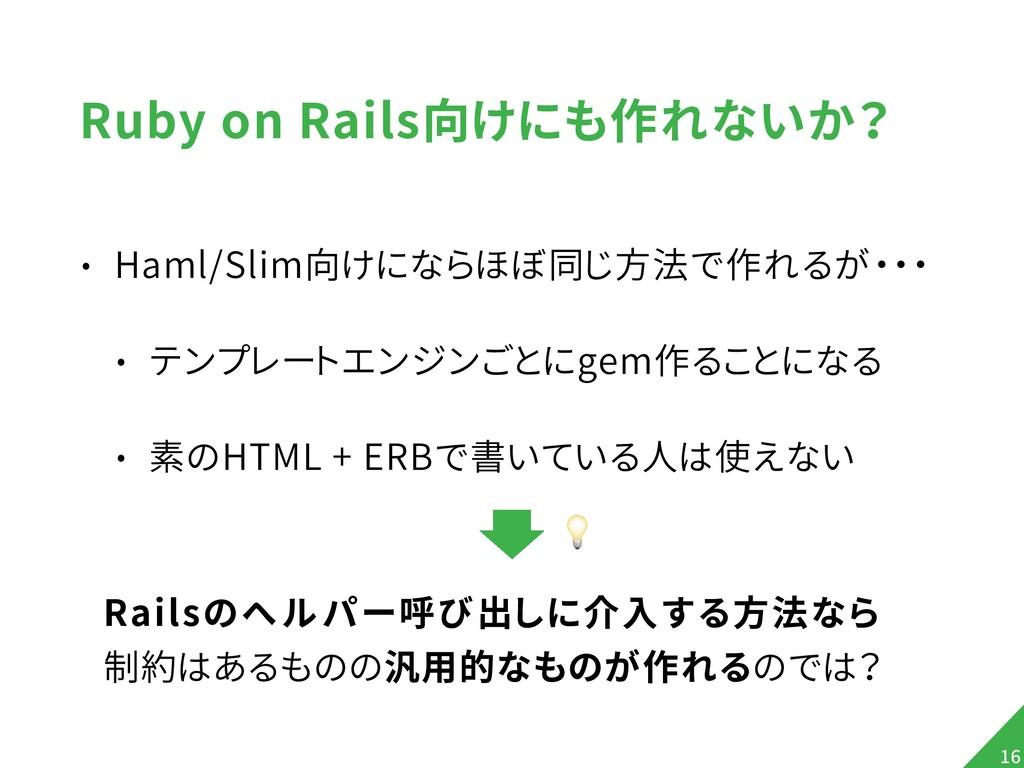 Ruby on Rails向けにも作れないか? • Haml/Slim向けにならほぼ同じ方法で...