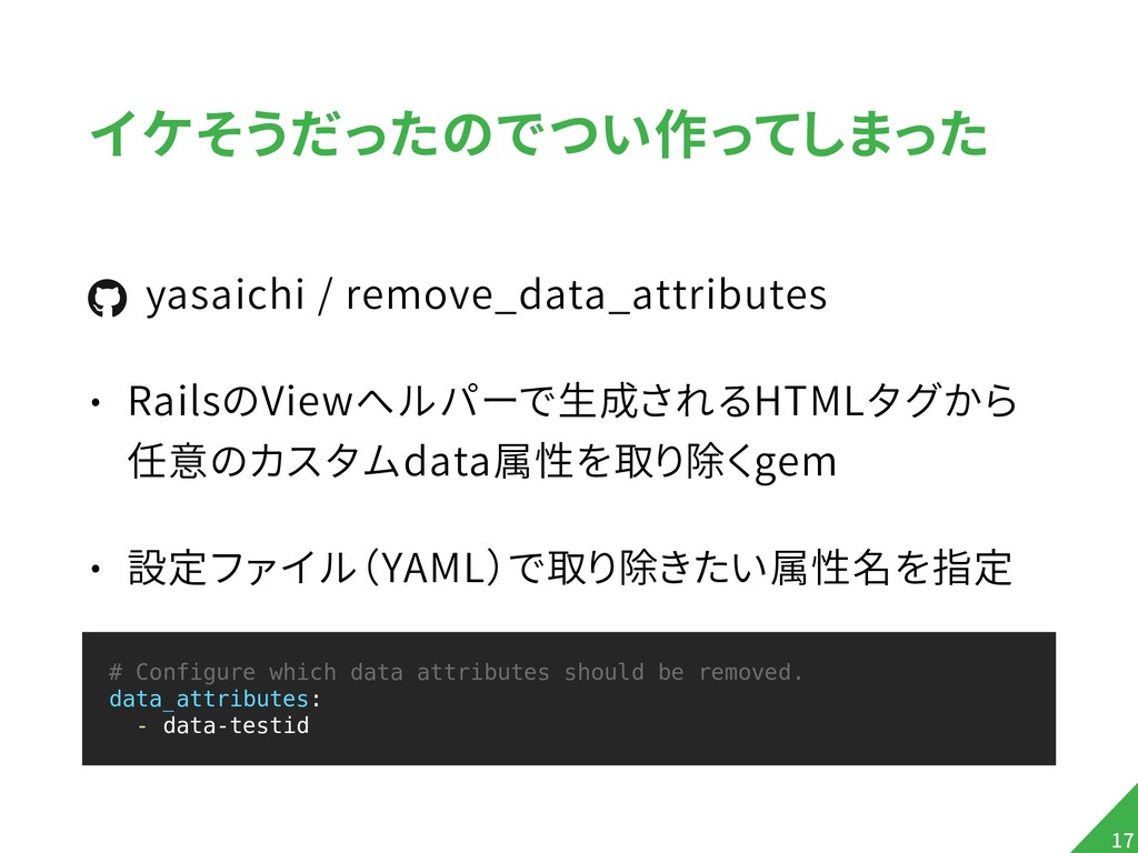 イケそうだったのでつい作ってしまった yasaichi / remove_data_attri...