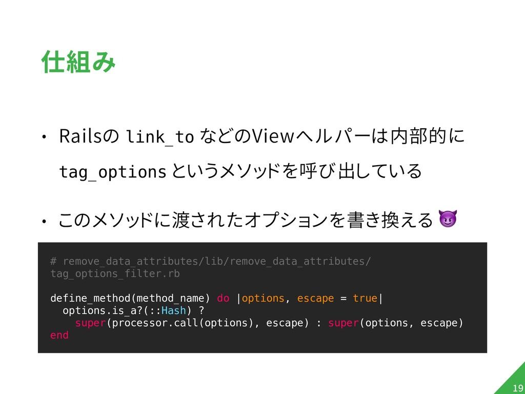 仕組み • Railsの link_to などのViewヘルパーは内部的ʹ tag_optio...