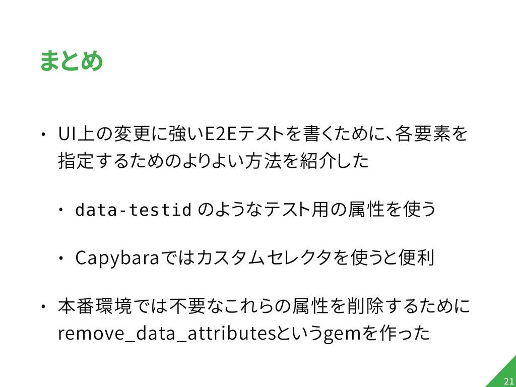 まとめ • UI上の変更に強いE2Eテストを書くために、各要素を 指定するためのよりよい方法を...