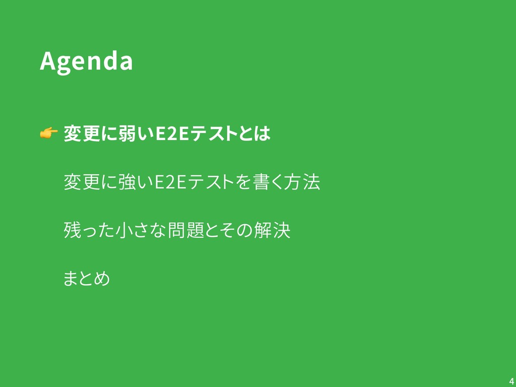 Agenda  変更に弱いE2Eテストとは   変更に強いE2Eテストを書く方法   残った小...