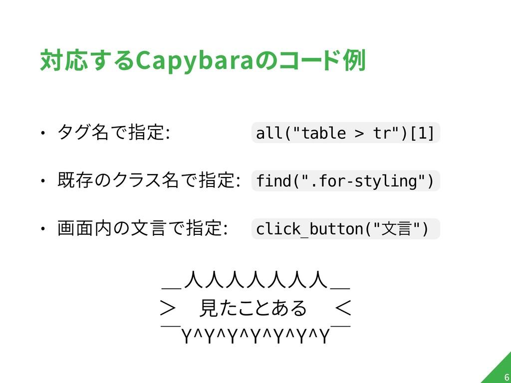 """対応するCapybaraのコード例 • タグ名で指定: all(""""table > tr"""")[1..."""