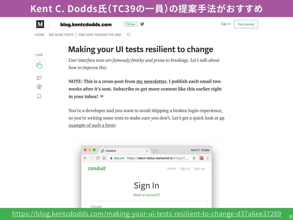 https://blog.kentcdodds.com/making-your-ui-test...