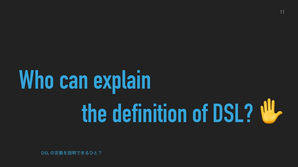 Who can explain the definition of DSL? ✋ 11 DSL...