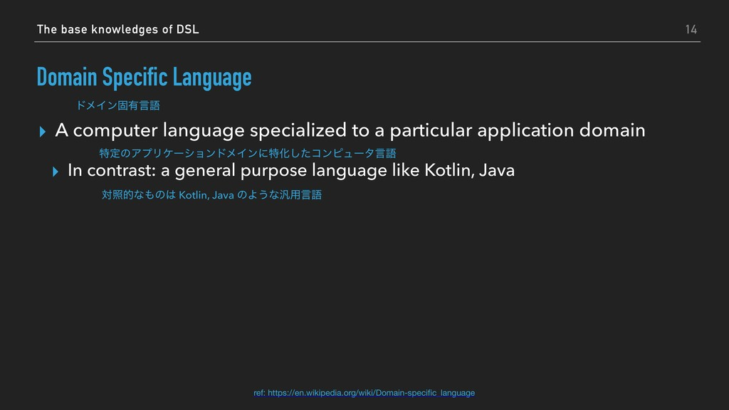 The base knowledges of DSL Domain Specific Lang...