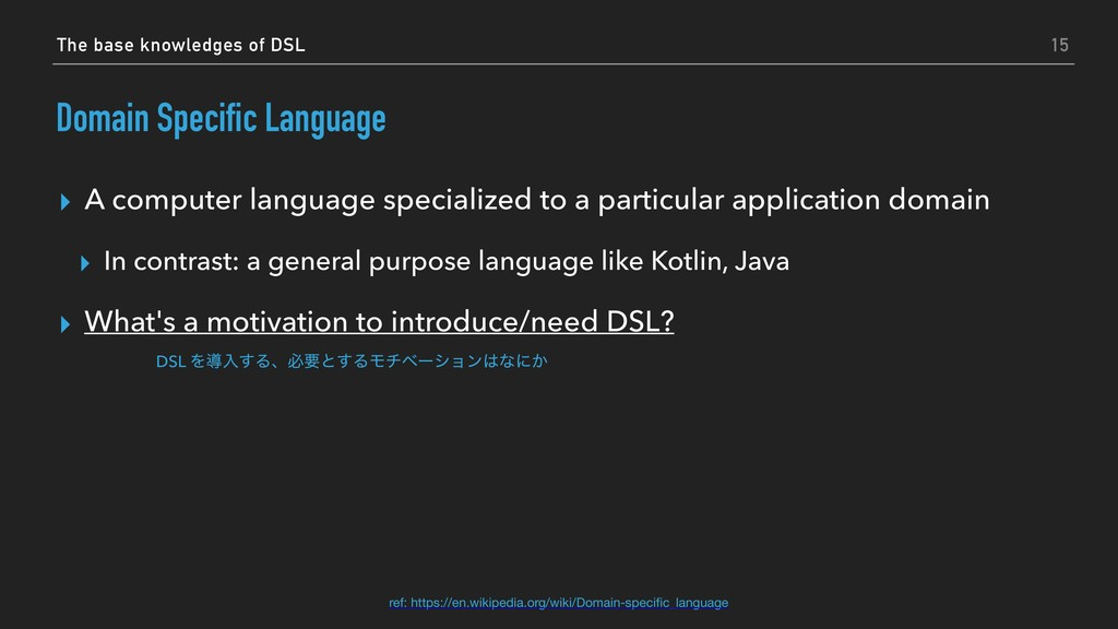 Domain Specific Language ▸ A computer language ...