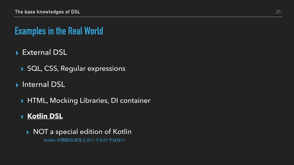 Examples in the Real World ▸ External DSL ▸ SQL...