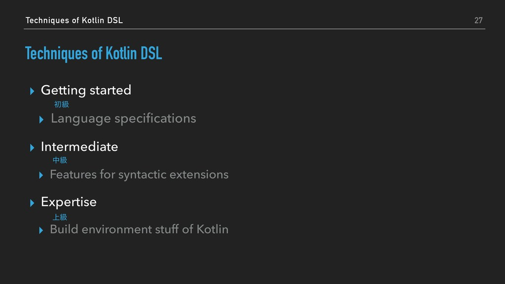 Techniques of Kotlin DSL Techniques of Kotlin D...