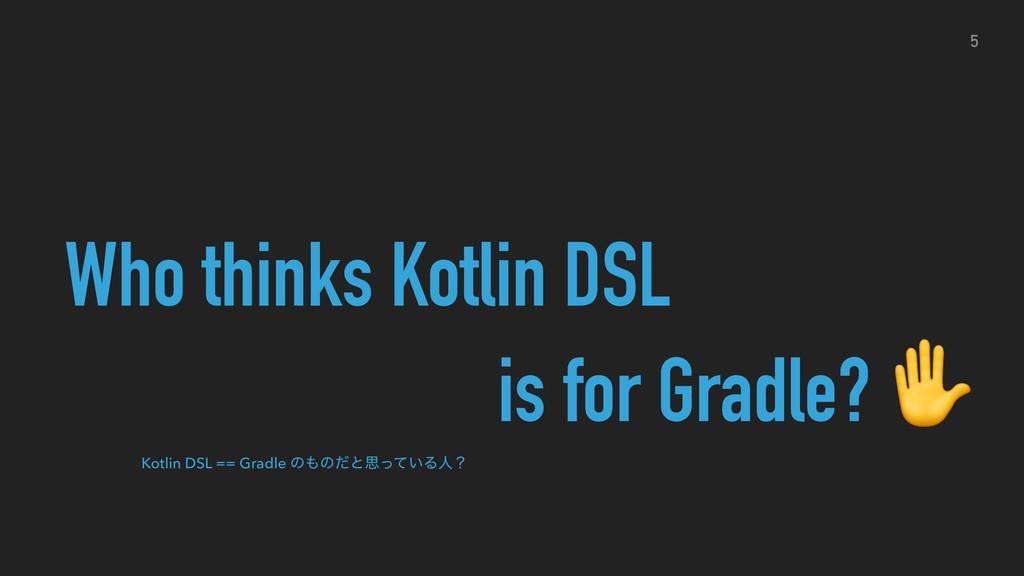 Who thinks Kotlin DSL is for Gradle? ✋ 5 Kotlin...