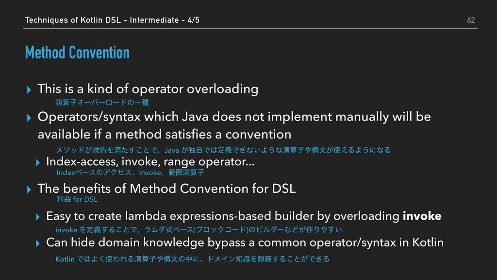 Method Convention ▸ This is a kind of operator ...